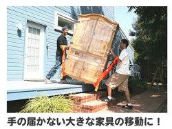 アームフォークリフト家具移動